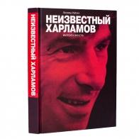"""""""Неизвестный Харламов"""". Фото-книга."""